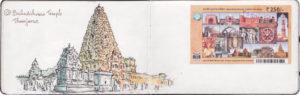 Temple Brihadishvara à Thanjavur
